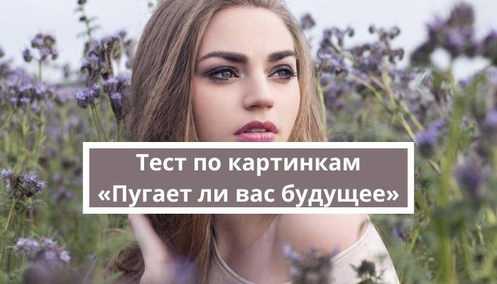 Тест по картинкам «Пугает ли вас будущее»