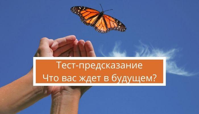 Тест-предсказание «Что вас ждет в будущем?»