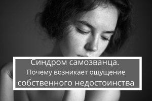 Синдром самозванца. Что это и как от него избавиться