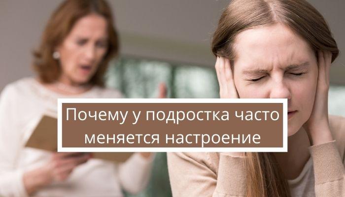 Почему случаются перепады настроения у подростка