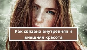 Как связана внутренняя и внешняя красота