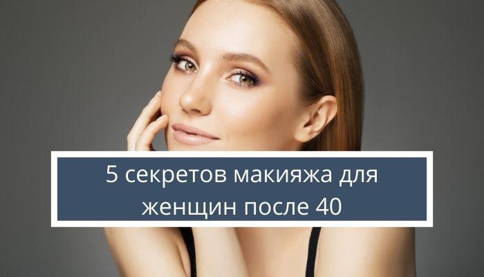 5 секретов макияжа для женщин после 40, чтобы выглядеть моложе