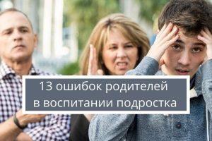 родители кричат на подростка парня