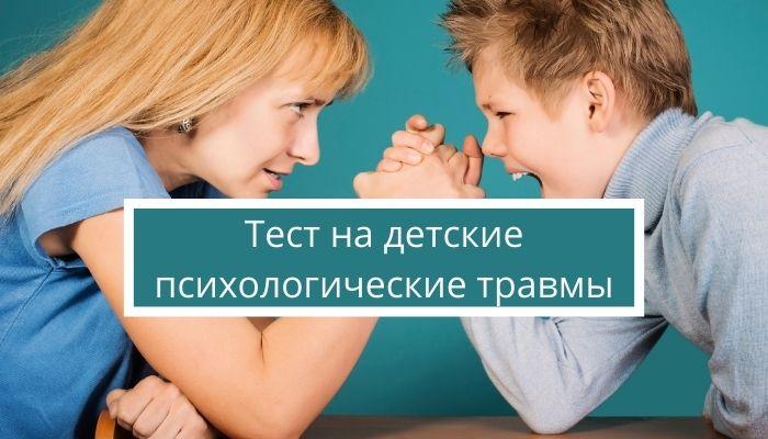 Онлайн-тест на детские психологические травмы