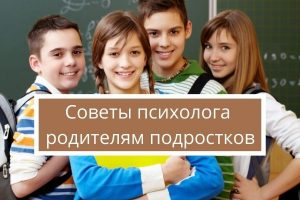 Что делать родителям трудных подростков. Советы психолога