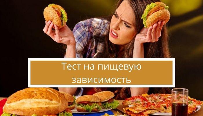 Психологический тест по картинкам на пищевую зависимость