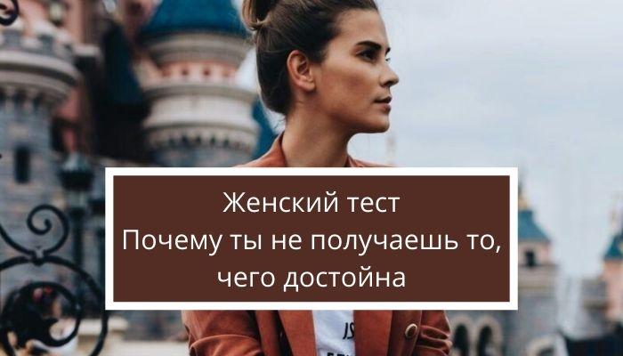 Тест для девушек и женщин