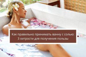 Как правильно принимать ванну с солью