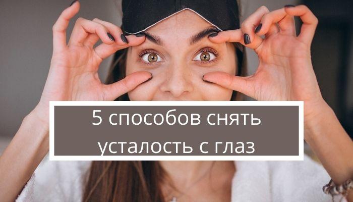 5 способов снять усталость с глаз