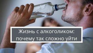 Жизнь с алкоголиком: почему так сложно уйти