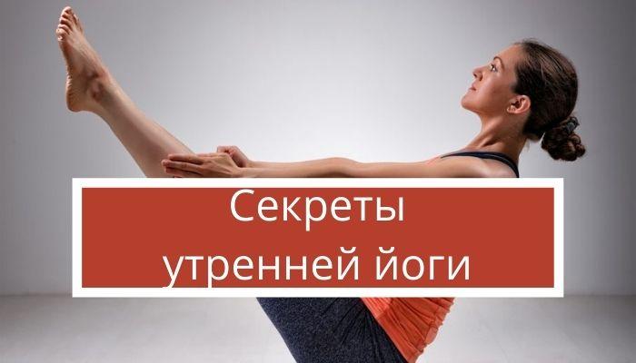 Чудодейственная утренняя йога: как начать тренироваться дома начинающему