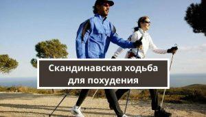 Как правильно заниматься скандинавской ходьбой чтобы похудеть