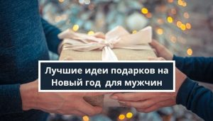 Что подарить на новый год мужчине