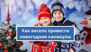 Как провести новогодние каникулы: ТОП развлечений для детей и родителей