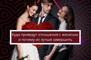 Любовный треугольник: мужчина, любовница, жена