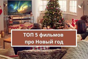 ТОП 5 фильмов про Новый год и Рождество