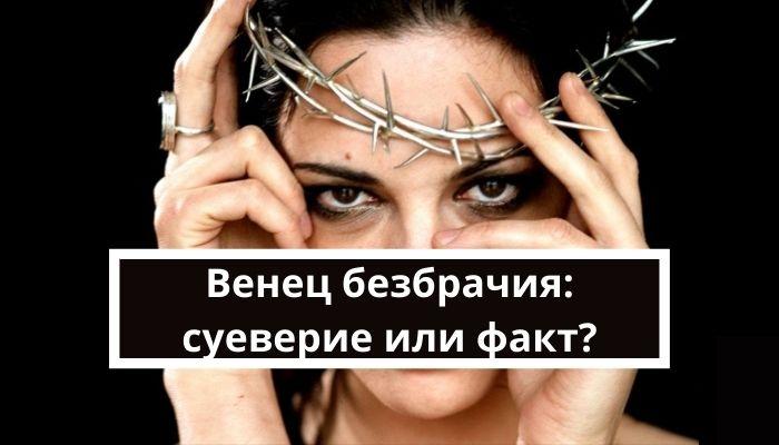 венец безбрачия: выдумка или факт?