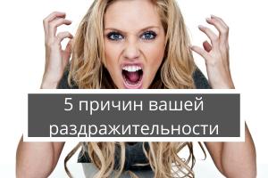 5 причин повышенной раздражительности и утомляемости, как с ними справиться?