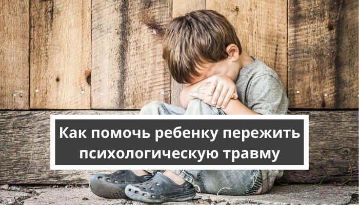 Ребёнок пережил психологическую травму. Как его поддержать?