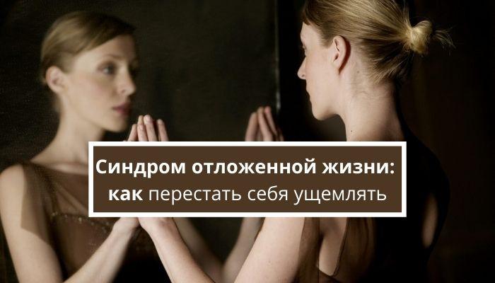 Синдром отложенной жизни: как перестать себя ущемлять