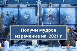 Тест по картинка: получи мудрое изречение на 2021 год