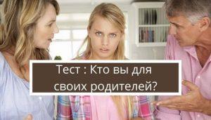 Тест : Кто вы для своих родителей?