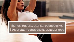 Зачем укреплять мышцы кора и как это делать в домашних условиях?