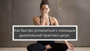 Как дышать, чтобы успокоиться: практики цигун