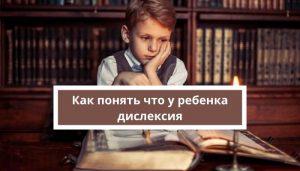 Дислексия у детей: как определить и лечить ребенка