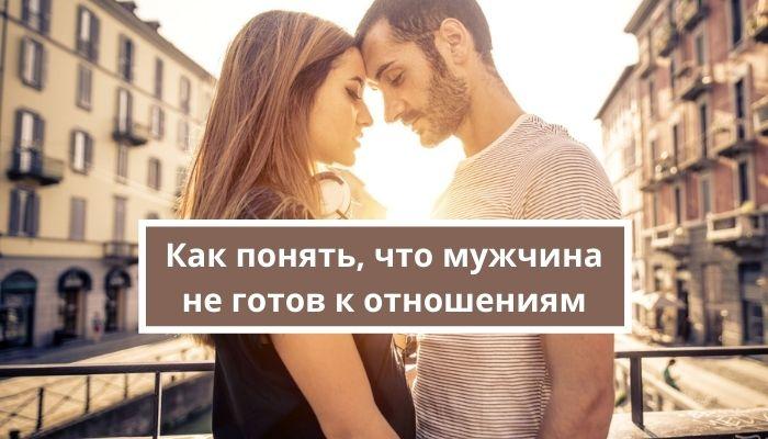 что мужчина не готов к отношениям