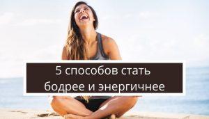 5 способов вернуть бодрость и зарядиться энергией