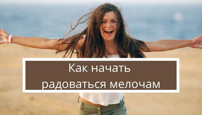 Как жить легко и научиться радоваться мелочам?