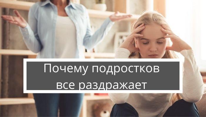 Почем подростков все раздражает и как реагировать родителям?