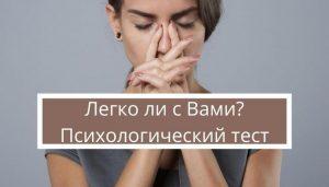 Психологический тест: «Легко ли с Вами?»
