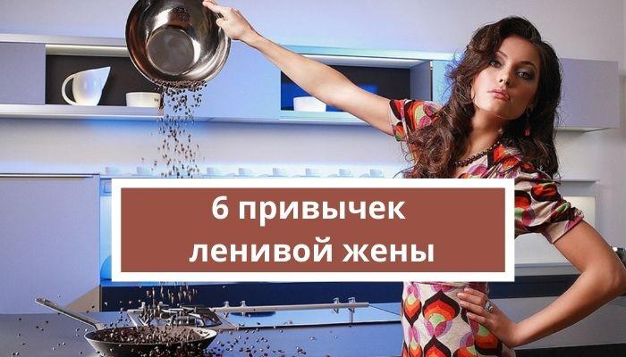 6 привычек, выдающих ленивую и неэкономную жену