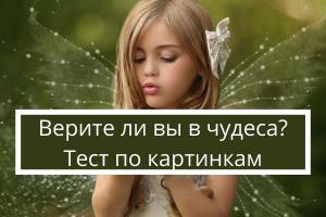 Тест по картинкам «Верите ли вы в чудеса?»