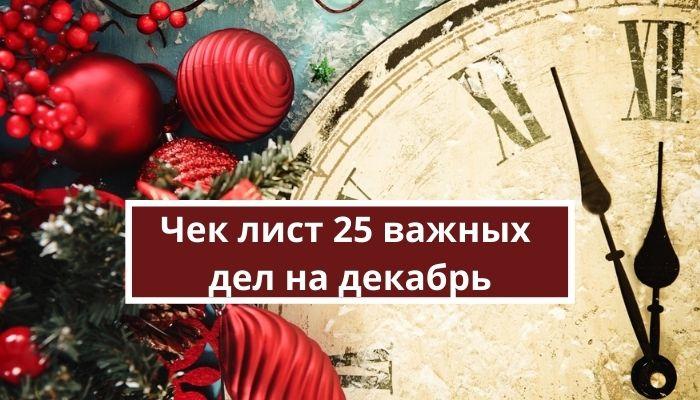 25 важных дел на декабрь, чтобы плодотворно завершить год