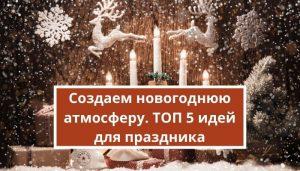 Как создать новогоднюю атмосферу?