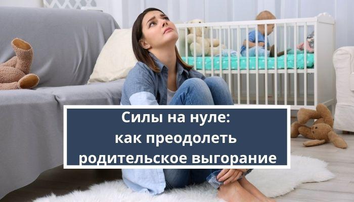 Материнское выгорание: о чем не любят рассказывать родители