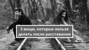 3 вещи, которые нельзя делать после разрыва отношений