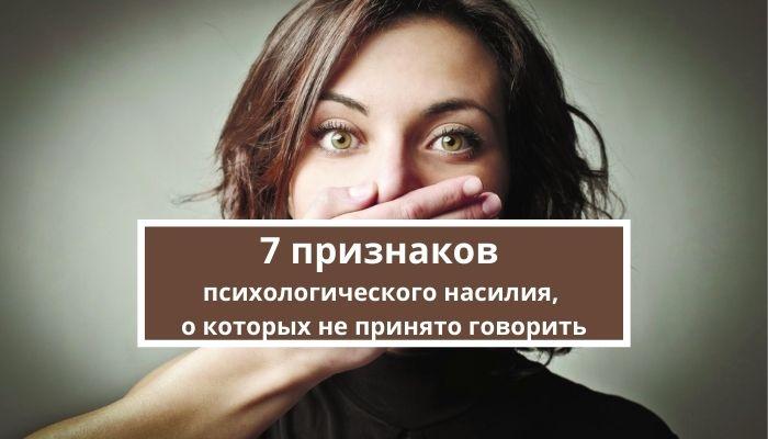 7 скрытых признаков психологического насилия, которые опасно игнорировать