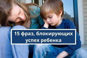 15 фраз, блокирующих успех ребенка