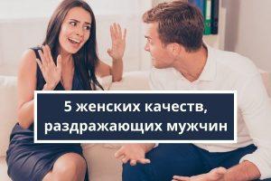 5 женских качеств, которые быстро начинают раздражать мужчин