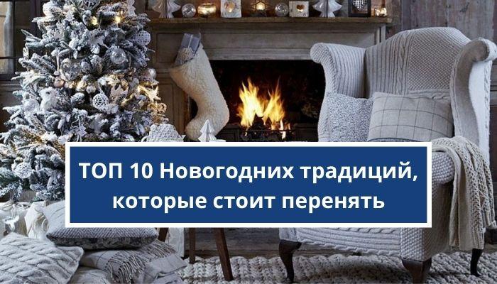 Как создать свои семейные новогодние традиции: ТОП 10 готовых идей