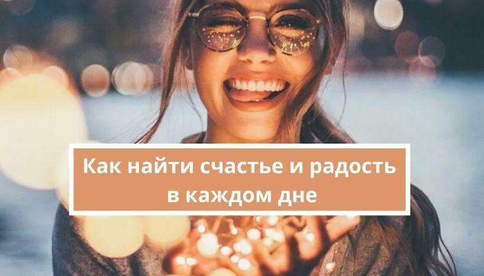 Как найти счастье и радость в каждом дне