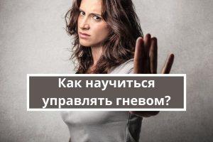 Как научиться управлять гневом?