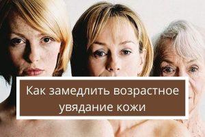 Как замедлить старение кожи и выглядеть значительно моложе своего возраста