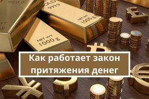 Закон притяжения денег: 3 тайны изобилия