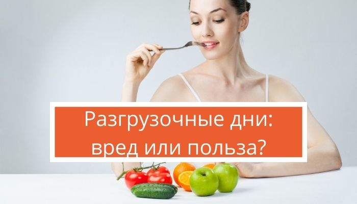 Разгрузочные дни для похудения: вред или польза?