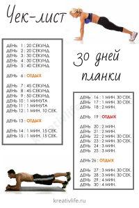 Чек-лист планка 30 дней